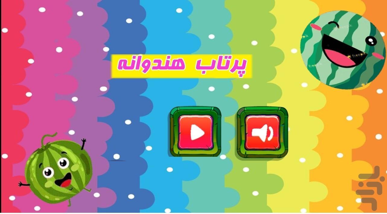 پرتاب هندوانه - عکس بازی موبایلی اندروید