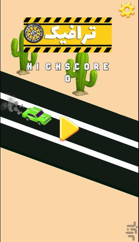 بازی ترافیک - عکس بازی موبایلی اندروید