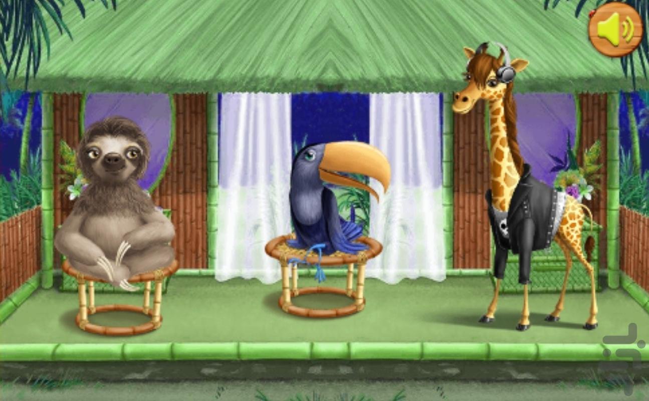 سالن زیبایی حیوانات - عکس بازی موبایلی اندروید