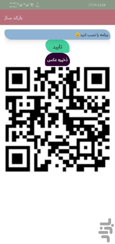 بارکد ساز پیشرفته - عکس برنامه موبایلی اندروید