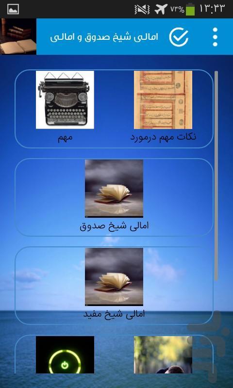 امالی شیخ صدوق و امالی شیخ مفید - عکس برنامه موبایلی اندروید