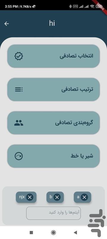 قرعه - عکس برنامه موبایلی اندروید