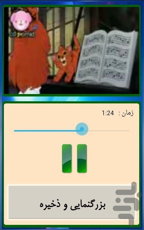 ترانه های ویدیویی کودکانه - عکس برنامه موبایلی اندروید