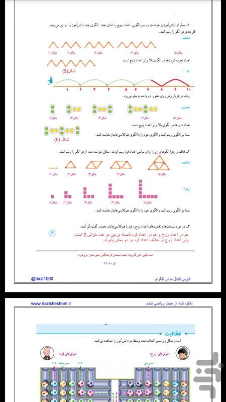 آموزش ریاضی ششم - کامل - عکس برنامه موبایلی اندروید