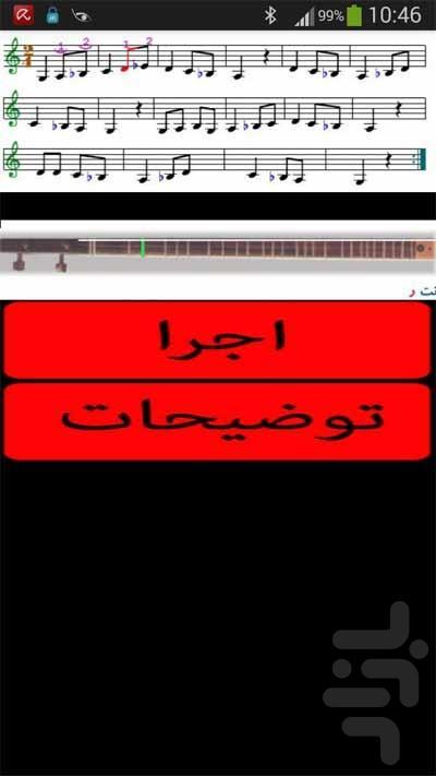 آموزش سه تار نوا(1-32) - عکس برنامه موبایلی اندروید