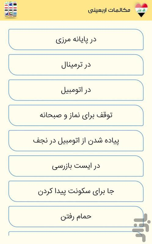 آموزش لهجه عراقی - عکس برنامه موبایلی اندروید