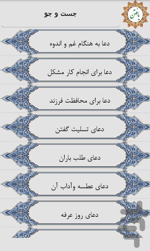 آنچه مسلمان باید بداند - عکس برنامه موبایلی اندروید