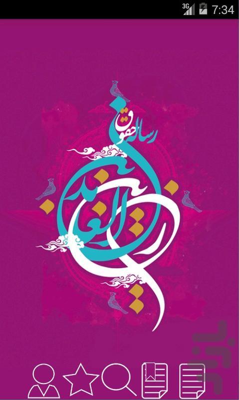 ترجمه وشرح رساله حقوق امام سجاد(ع) - عکس برنامه موبایلی اندروید