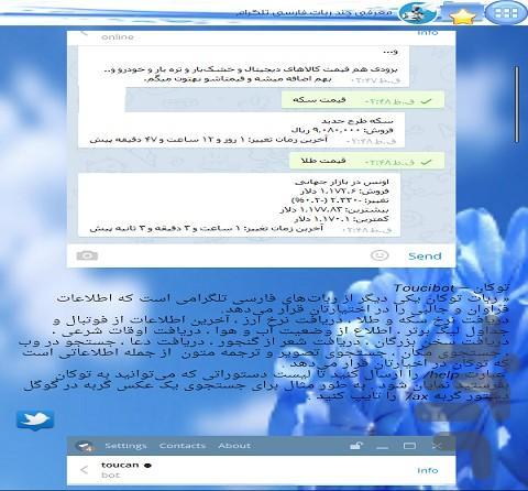 آموزش تصویری ساخت ربات تلگرام - عکس برنامه موبایلی اندروید