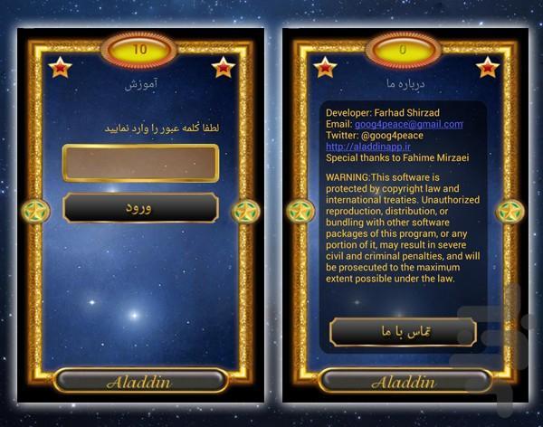 علاءالدین - عکس برنامه موبایلی اندروید