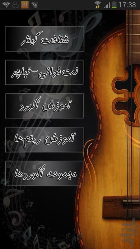 گیتاریست - عکس برنامه موبایلی اندروید