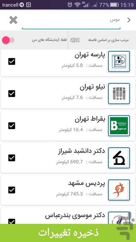 پارسی لب - عکس برنامه موبایلی اندروید