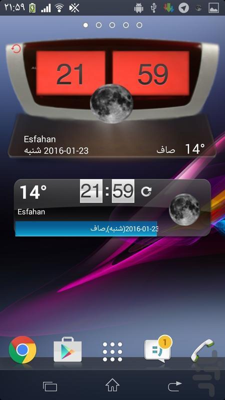 هواشناسی هوشمند+ویجت - عکس برنامه موبایلی اندروید