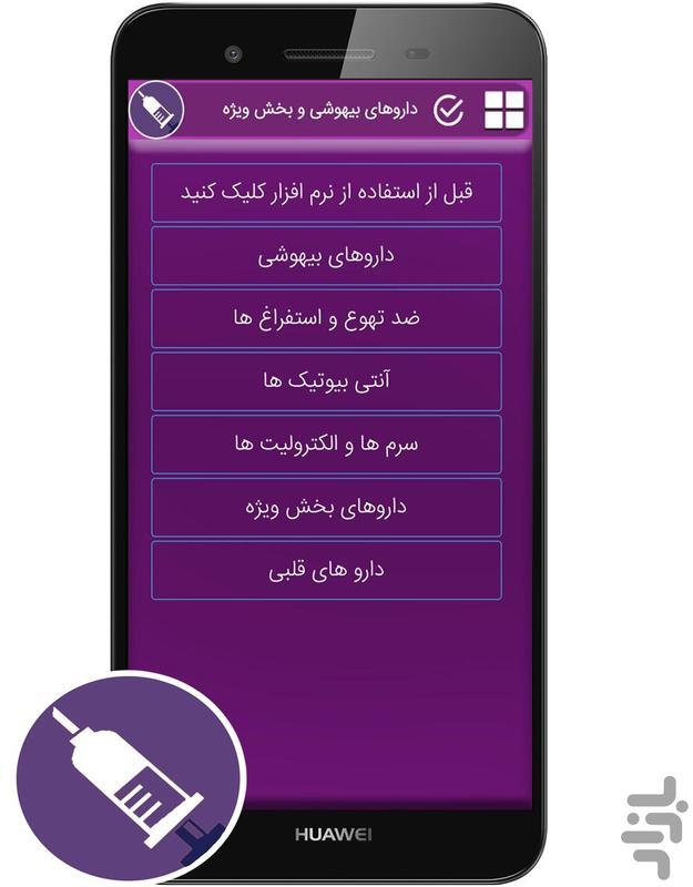 مرجع داروهای بیهوشی و بخش ویژه - عکس برنامه موبایلی اندروید
