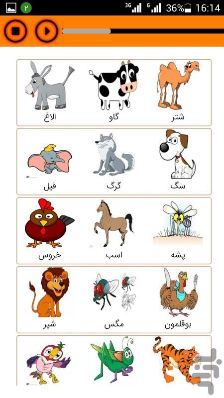 آشنایی کودکان با حیوانات(صوتی) - عکس برنامه موبایلی اندروید