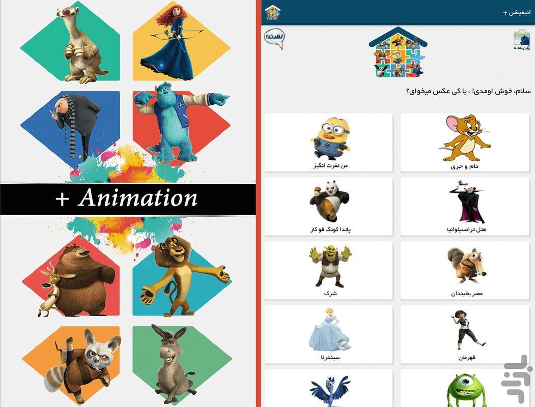 انیمیشن+ - عکس برنامه موبایلی اندروید