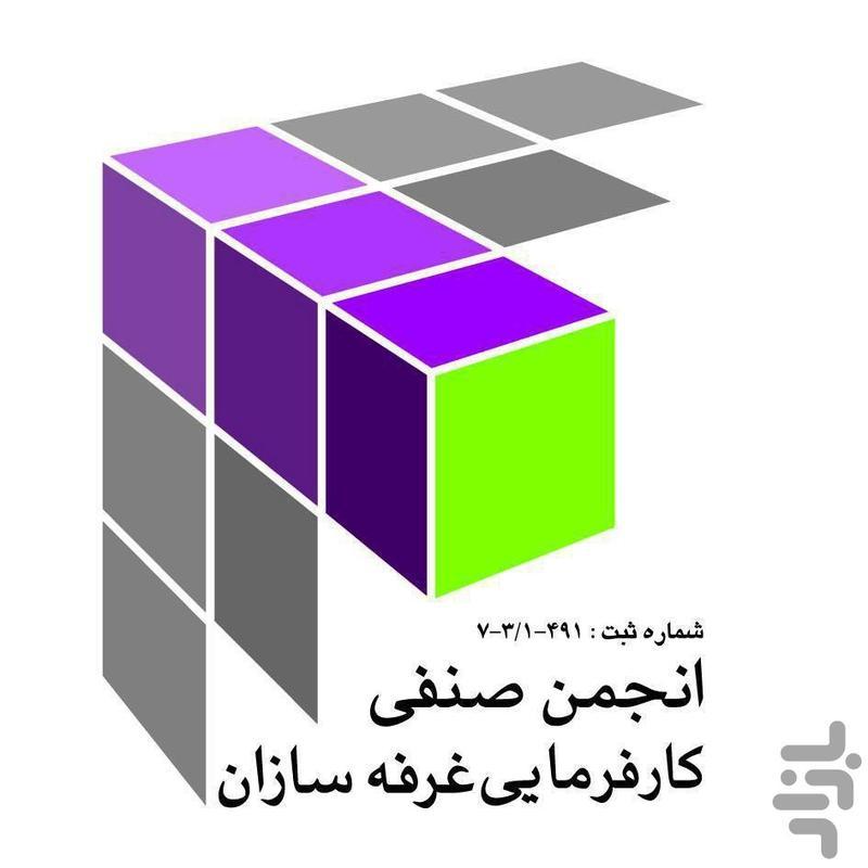 انجمن غرفه سازان - عکس برنامه موبایلی اندروید