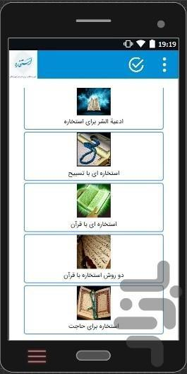 انواع استخاره برای کارهای مختلف - عکس برنامه موبایلی اندروید