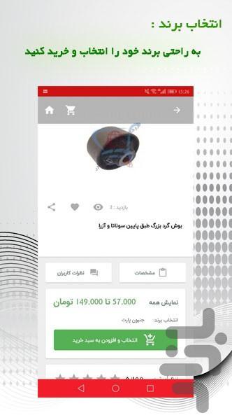 هیکیا - عکس برنامه موبایلی اندروید