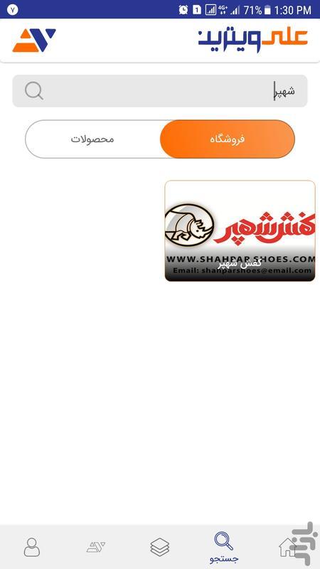 AliVitrine - Image screenshot of android app