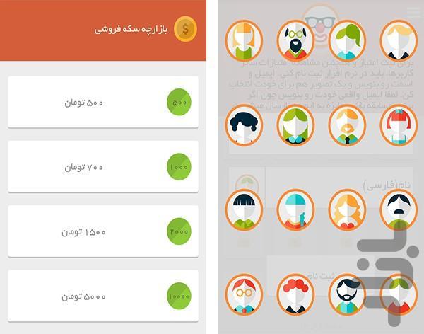 چیستا - عکس برنامه موبایلی اندروید