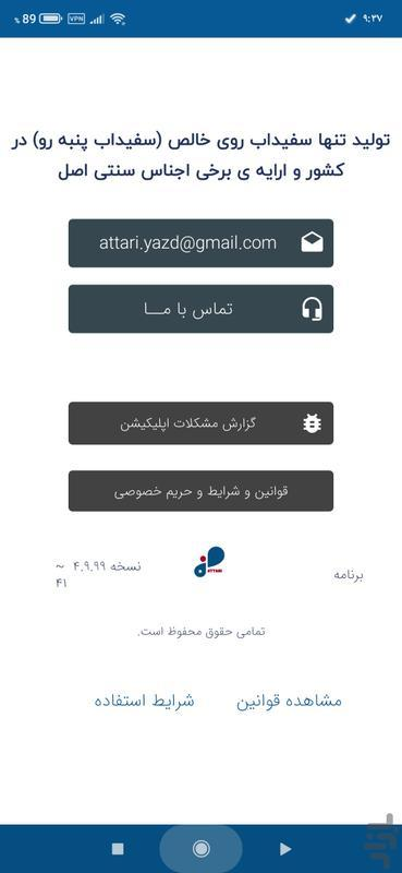 عطاری - عکس برنامه موبایلی اندروید