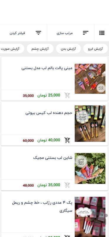 آیلی گالری | فروشگاه لوازم آرایشی - عکس برنامه موبایلی اندروید