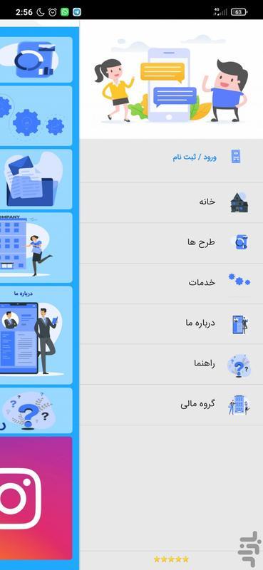 بیمه پاسارگاد              79212 - عکس برنامه موبایلی اندروید