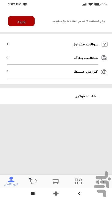لوازم یدکی کرمان پخش - عکس برنامه موبایلی اندروید