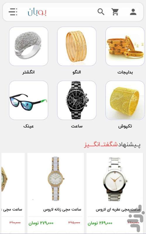فروشگاه اینترنتی بوبان - عکس برنامه موبایلی اندروید