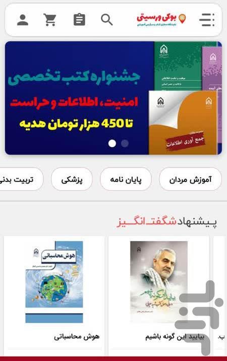 بوکی ورسیتی | کتاب و سرگرمی آموزشی - عکس برنامه موبایلی اندروید