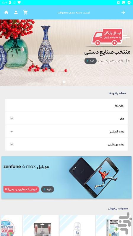 کارت لاین - عکس برنامه موبایلی اندروید