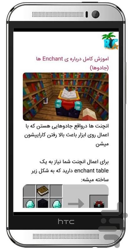 ماین کرافت بی نهایت - عکس برنامه موبایلی اندروید