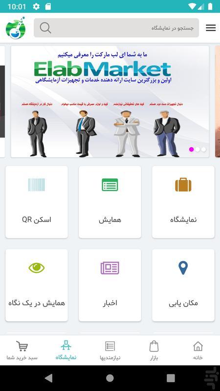 ای لب مارکت (ElabMarket) - عکس برنامه موبایلی اندروید