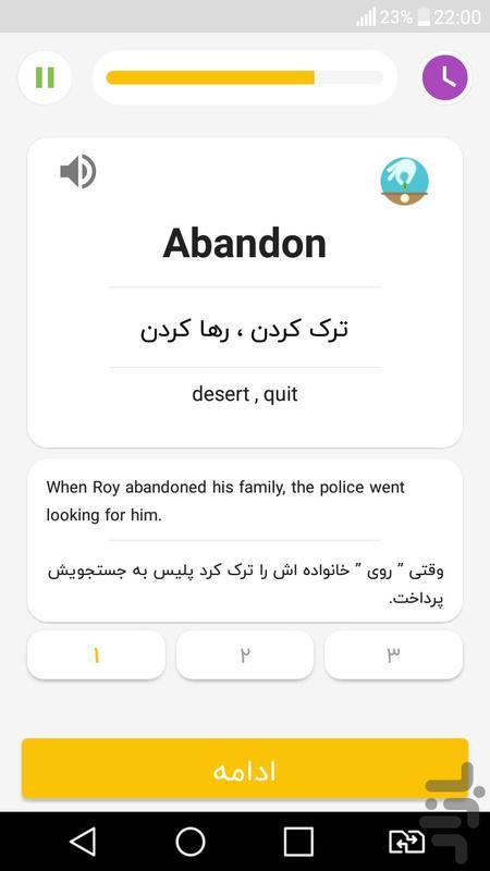 504  | آموزش زبان انگلیسی - عکس برنامه موبایلی اندروید