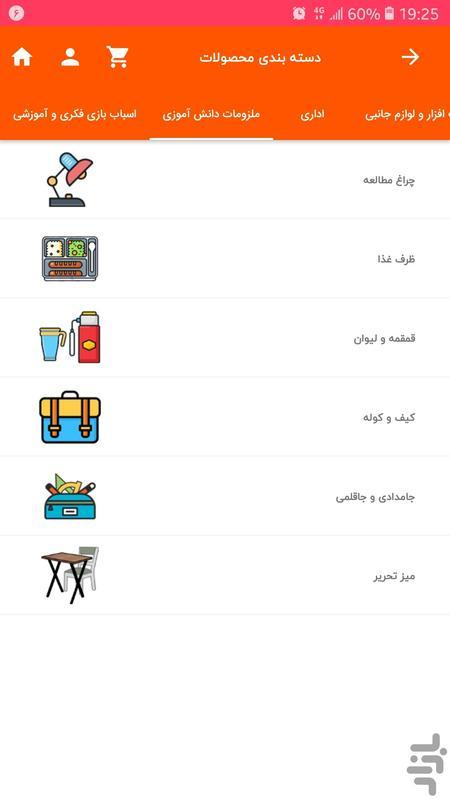 فروشگاه اتود - عکس برنامه موبایلی اندروید