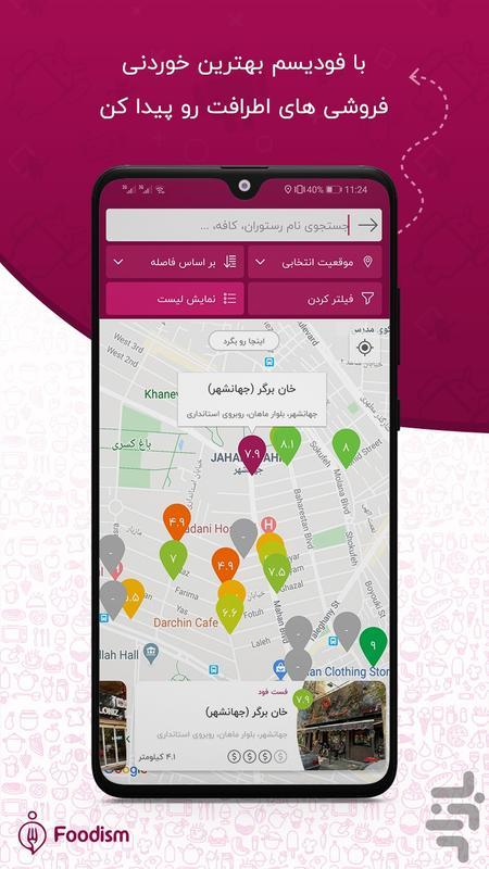 فودیسم: رستوران گردی و سفارش غذا - عکس برنامه موبایلی اندروید