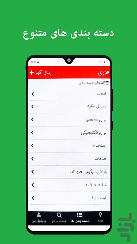 فوری - عکس برنامه موبایلی اندروید