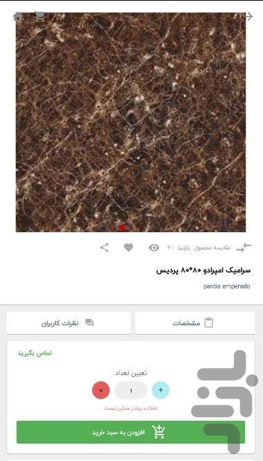غفرانی کالا - عکس برنامه موبایلی اندروید
