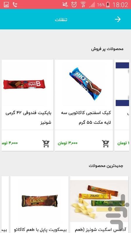 همراه مارکت تایباد - عکس برنامه موبایلی اندروید