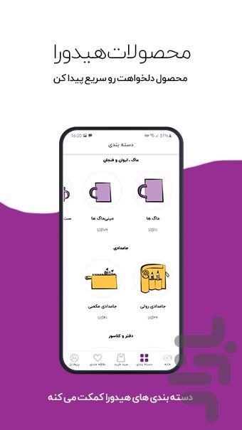 هیدورا - عکس برنامه موبایلی اندروید