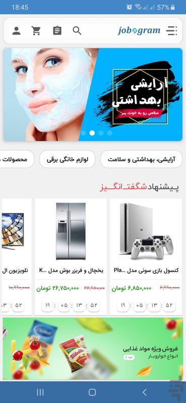 جابوگرام - عکس برنامه موبایلی اندروید