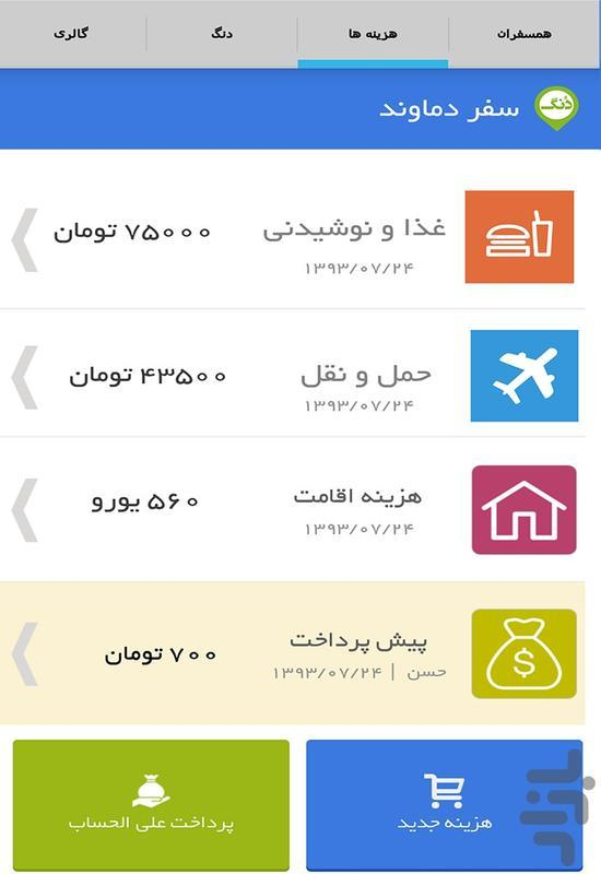 دنگ سفر - Image screenshot of android app