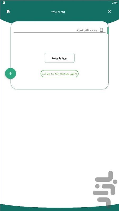 کتابخوان - عکس برنامه موبایلی اندروید