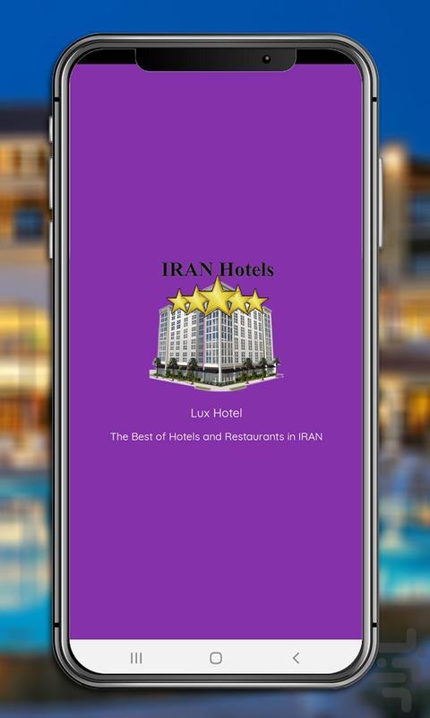 لوکس هتل - عکس برنامه موبایلی اندروید