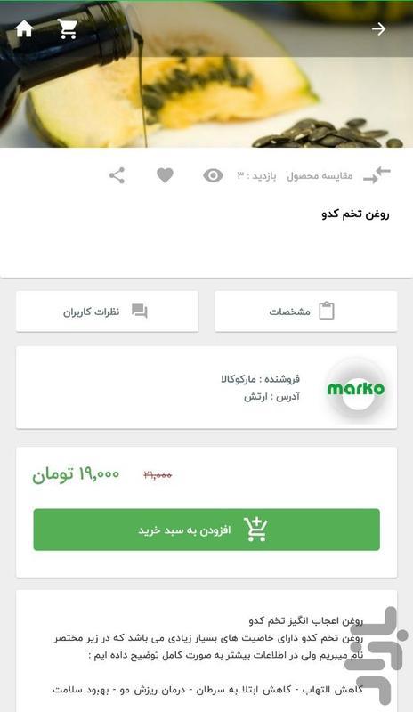فروش آنلاین گیاهان دارویی،مارکوکالا - عکس برنامه موبایلی اندروید