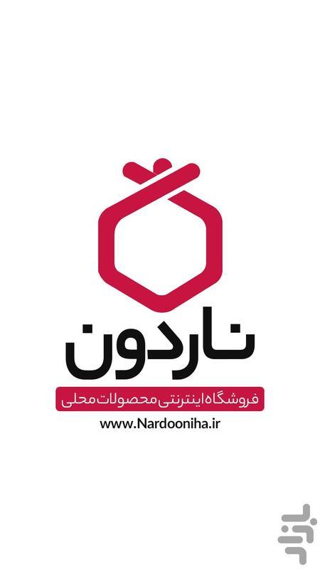 ناردون - محصولات بومی و محلی - عکس برنامه موبایلی اندروید