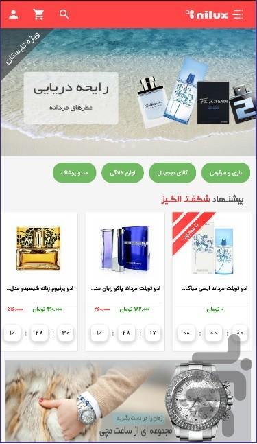 فروشگاه اینترنتی نیلوکس - عکس برنامه موبایلی اندروید