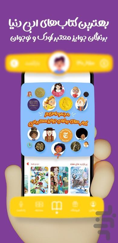 پوکو (سرزمین کتابهای انیمیشنی) - عکس برنامه موبایلی اندروید