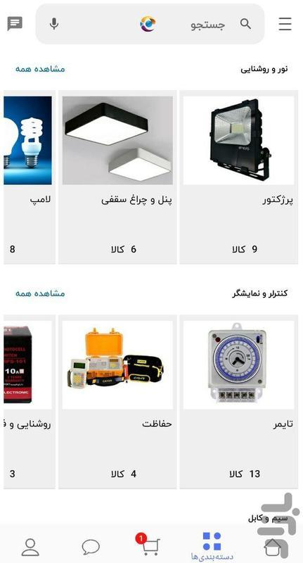فروشگاه تجهیزات صنعتی برق - عکس برنامه موبایلی اندروید